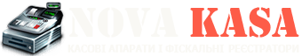 Касові апарати РРО м. Львів - Нова Каса